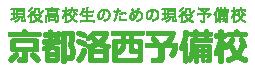 京都洛西予備校