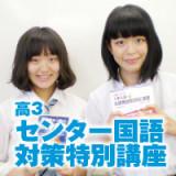 高3 センター国語 対策特別講座 9月7日(金)よりスタート!!