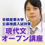 京都産業大学公募推薦入試対策 『現代文』オープン講座のご案内