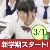 3月1日(金)新学期スタート!