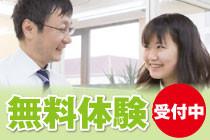 京都洛西予備校の授業を体験してみませんか?無料体験受付中!