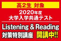 Listening & Reading 対策特別講座 開講中!!