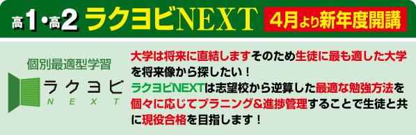 2021new_next